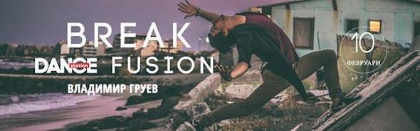 Break Fusion с Владимир Груев